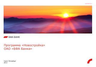 Программа «Новостройка» ОАО «БФА Банка»