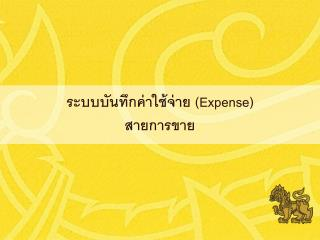 ระบบบันทึกค่าใช้จ่าย  (Expense) สายการขาย