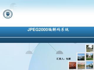 JPEG2000 ?????