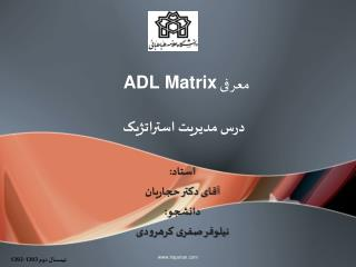 معرفی  ADL Matrix درس مدیریت استراتژیک