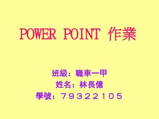 POWER POINT  作業