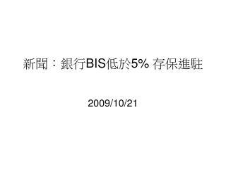 ????? BIS ?? 5%  ????