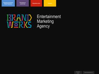 Entertainment Marketing Agency