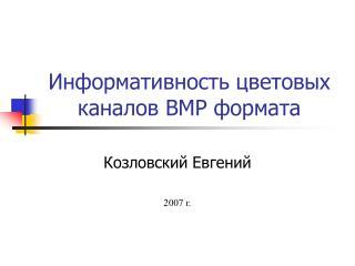 Информативность цветовых каналов  BMP  формата