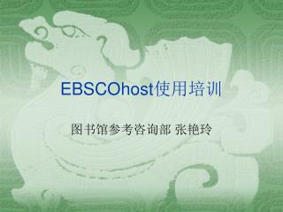 EBSCOhost 使用培训