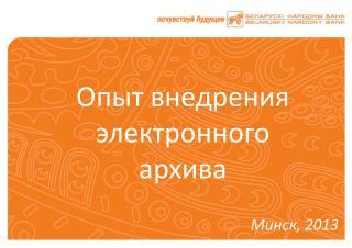 Минск, 2013