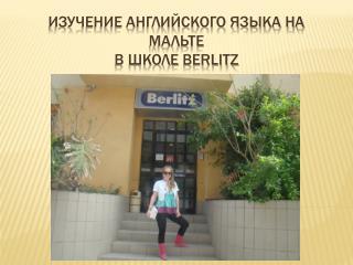 Изучение английского языка на Мальте в школе  Berlitz