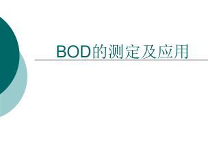 BOD 的测定及应用