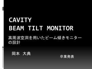 Cavity Beam TILT monitor