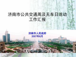 济南市公共交通周及无车日活动 工作汇报