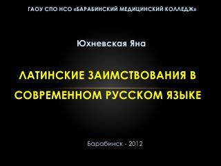 Латинские заимствования в современном русском языке