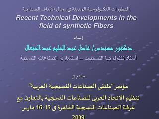 إعداد دكتور مهندس/ عادل عبد الحليم عبد المتعال أستاذ تكنولوجيا النسجيات – استشارى الصناعات النسجية