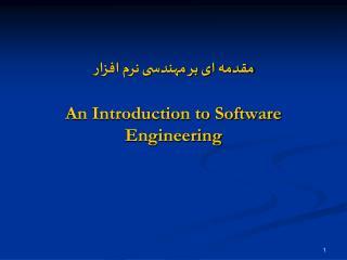 مقدمه ای بر مهندسی نرم افزار  An Introduction to Software Engineering
