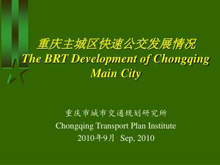 重庆主城区快速公交发展情况 The BRT Development of Chongqing Main City