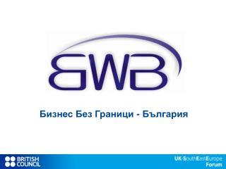 Бизнес Без Граници - България