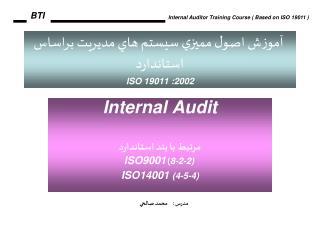 آموزش اصول مميزي سيستم هاي مديريت براساس استاندارد ISO 19011 :2002