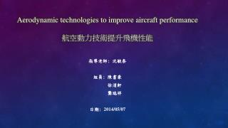 Aerodynamic technologies to improve aircraft performance 航空動力技術提升飛機性能