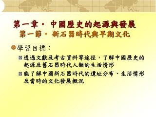 第一章 中國歷史的起源與發展 第一節 新石器時代與早期文化