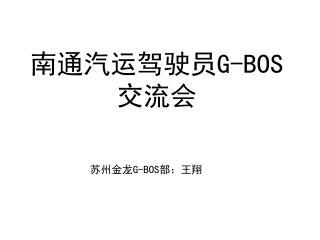 南通汽运驾驶员 G-BOS 交流会