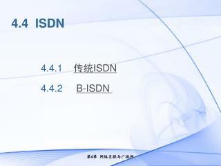 4.4  ISDN