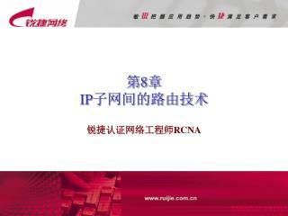 第 8 章  IP 子网间的路由技术