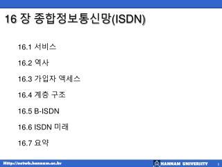 16  장 종합정보통신망 (ISDN)