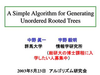 A Simple Algorithm for Generating Unordered Rooted Trees
