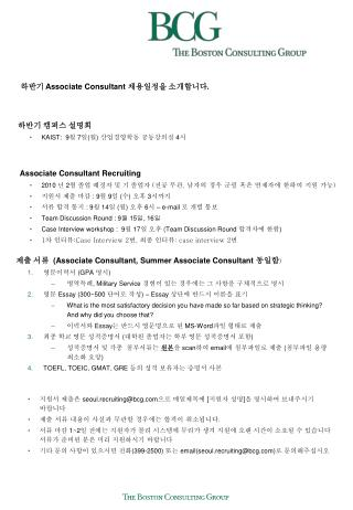 제출 서류   (Associate Consultant, Summer Associate Consultant  동일함 ) 영문이력서  ( GPA  명시 )