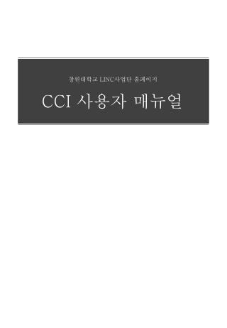창원대학교  LINC 사업단 홈페이지