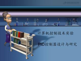 PID 控制器设计与研究