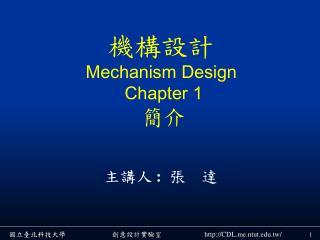 機構設計 Mechanism Design   Chapter 1 簡介