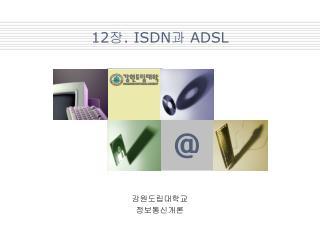 12 장 . ISDN 과  ADSL