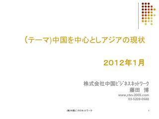 ( テーマ ) 中国を中心としアジアの現状 2012年1月