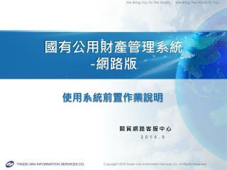 國有公用財產管理系統 - 網路版