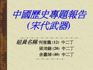 中國歷史專題報告  ( 宋代武器 )