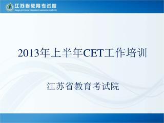 2013 年上半年 CET 工作培训