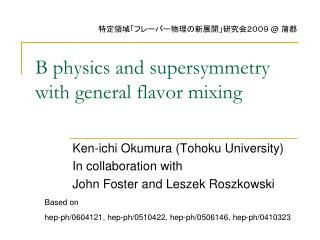 B physics and supersymmetry with general flavor mixing