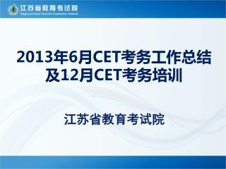 2013 年 6 月 CET 考务工作总结及 12 月 CET 考务培训