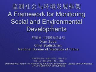 监测社会与环境发展框架 A Framework for Monitoring Social and Environmental Developments