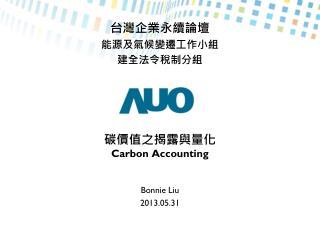碳價值之揭露與量化 Carbon Accounting