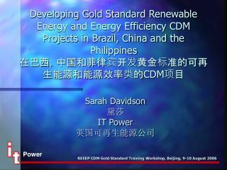 Sarah Davidson 黛莎 IT Power 英国可再生能源公司