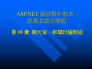 ASP.NET  網頁製作教本  – 從基本語法學起