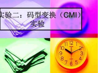 实验二:码型变换(CMI)实验