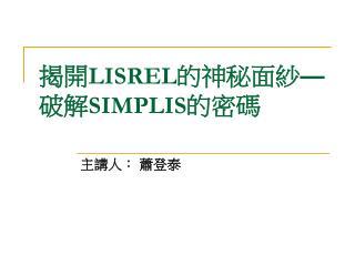 揭開 LISREL 的神秘面紗 — 破解 SIMPLIS 的密碼