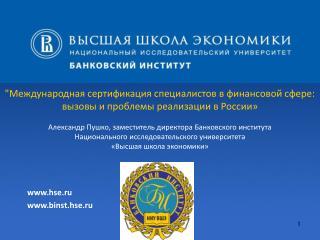 hse.ru binst.hse.ru