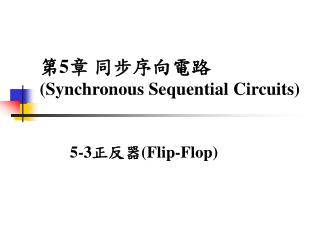 第 5 章 同步序向電路 (Synchronous Sequential Circuits)
