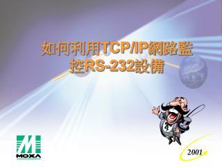如何利用 TCP/IP 網路監控 RS-232 設備