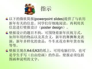 以下的微软简报 (powerpoint slides) 提供了与农历新年有关的信息。同学们仔细地阅读,再利用其信息进行壁报设计( poster design )。