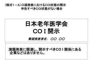 日本老年医学会 CO I 開示 筆頭発表者名: ○○ ○○