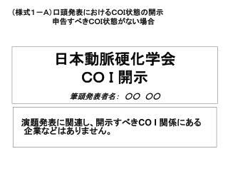 日本 動脈硬化 学会 CO I 開示 筆頭発表者名: ○○ ○○